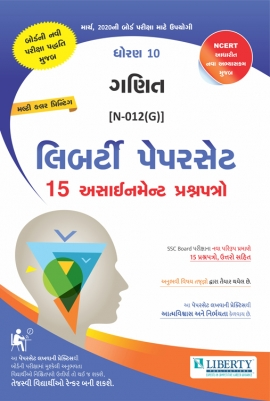 Liberty Std-10 Ganit Assignment Paper Set For March - 2020 Board Exam (Gujarati Medium)