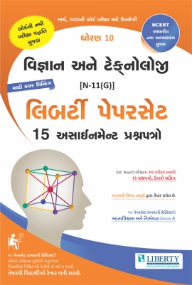 Liberty Std-10 Vigyan & Technology Assignment Paper Set For March - 2020 Board Exam (Gujarati Medium)