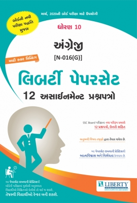 Liberty Std-10 Angreji Assignment Paper Set For March - 2020 Board Exam (Gujarati Medium)