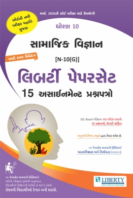 Liberty Std-10 Samajik Vigyan Assignment Paper Set For March-2020 Board Exam (Gujarati Medium)