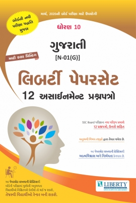 Liberty Std-10 Gujarati Assignment Paper Set For March-2020 Board Exam (Gujarati Medium)