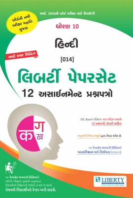 Liberty Std-10 Hindi Assignment Paper Set For March-2020 Board Exam (Gujarati Medium)