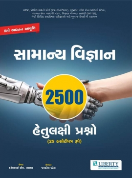 Liberty Samanya Vigyan 2500 Objective Questions 8th Edition