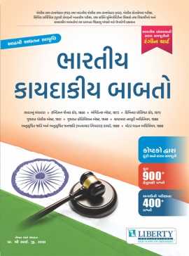 Liberty Bhartiya Kaydakiya Babato 8th Edition.