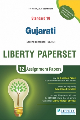 Liberty Std 10 Gujarati Assignment Paper Set for March 2020 Board Exam