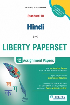 Liberty Std-10 Hindi Assignment Paper Set for March 2020 Board Exam