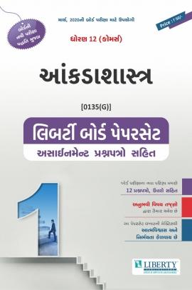 STD-12 COMMERCE BOARD PAPER SET ANKDASHASHTRA FOR 2020 BOARD EXAM (Gujarati Medium)