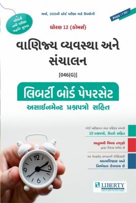STD-12 COMMERCE BOARD PAPER SET VANIJYA VYAVASTHA FOR 2020 BOARD EXAM (Gujarati Medium)