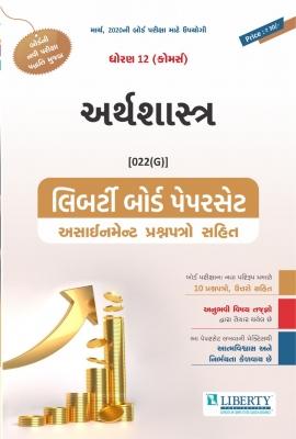 STD-12 COMMERCE BOARD PAPER SET ARTHSHASHTRA FOR 2020 BOARD EXAM (Gujarati Medium)
