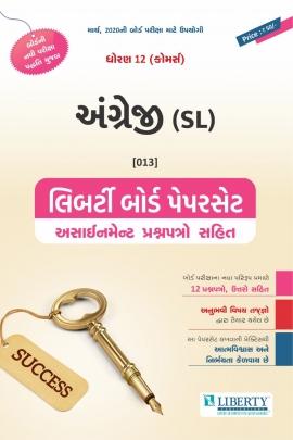 STD-12 COMMERCE BOARD PAPER SET ANGREJI (S.L) FOR 2020 BOARD EXAM (Gujarati Medium)