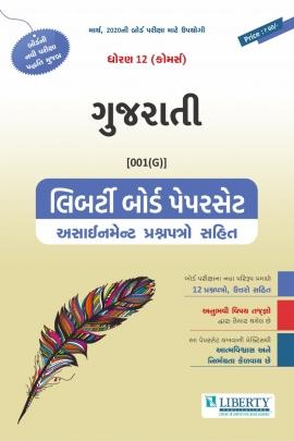 STD-12 COMMERCE BOARD PAPER SET GUJARATI FOR 2020 BOARD EXAM (Gujarati Medium)