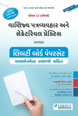 STD-12 COMMERCE BOARD PAPER SET VANIJYA PATRAVYAVHAR ANE SECRETARIAL PRACTICE FOR 2020 BOARD EXAM (Gujarati Medium)