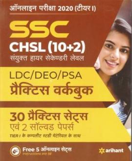 ARIHANT SSC CHSL (10+2) TIER-I PRACTICE WORKBOOK 2020