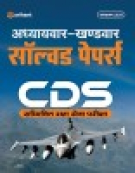 ARIHANT CDS EXAM SOLVED PAPER 2020