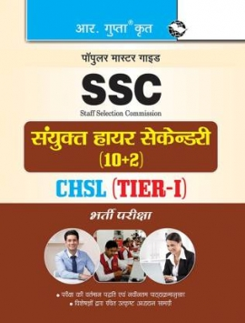 Ssc Ldc Data Entry Operator - (CHSL-10+2) Postal/Sorting Asstt. & Junior Secretariat Assistant (JSA) (Tier-I) Recruitment Exam Guide 2020