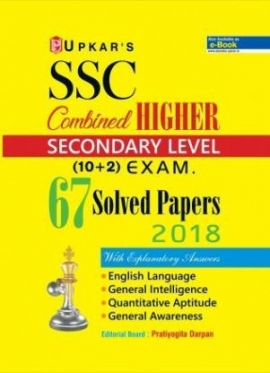 SSC Combined HIGHER SECONDARY LEVEL (10+2) Exam 67 Solved Papers