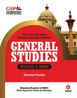 Arihant General Studies Manual Paper-1 2020