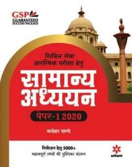 Arihant General Studies Manual Paper-1 2020 (Hindi)