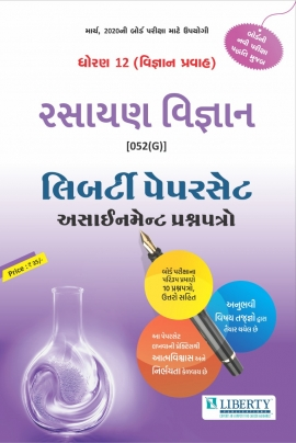 Liberty Std.12th Science Paper Sets