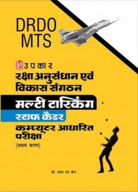 DRDO Multi Tasking Staff Computer Based Exam. (Tier-I) Hindi Medium 2020