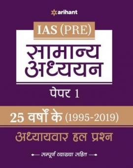 Arihant UPSC 25 Varshoke Adhyayvar Hal Prashan Samanya Adhyyan Paper 1