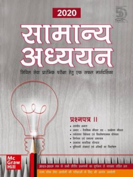 TMH Samanya Adhyayan Prashan Patra- II