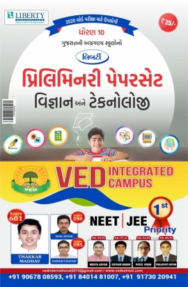 Liberty Std-10 Preliminary Paper Set - Vigyan Technology For March 2020 Board Exam (Gujarati Medium)