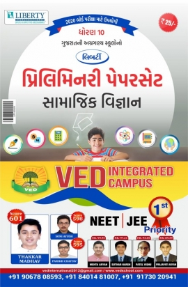 Liberty Std-10 Preliminary Paper Set - Samajik Vigyan For March 2020 Board Exam (Gujarati Medium)