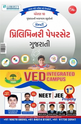 Liberty Std-10 Preliminary Paper Set - Gujarati For March 2020 Board Exam (Gujarati Medium)