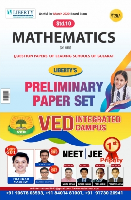Liberty Std-10 Preliminary Paper Set Mathematics For March 2020 Board Exam (English Medium)