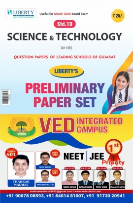 Liberty Std-10 Preliminary Paper Set Science & Technology For March 2020 Board Exam (English Medium)