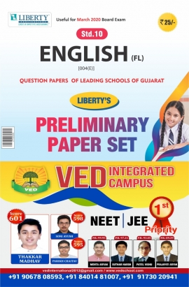 Liberty Std-10 Preliminary Paper Set English For March 2020 Board Exam (English Medium)