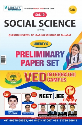 Liberty Std-10 Preliminary Paper Set Social Science For March 2020 Board Exam (English Medium)