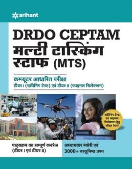 DRDO Ceptam Multi Tasking Staff (Mts) Computer Adharait Pariksha Tier I (Screening Test) Ayum Tier II (Final Seection)