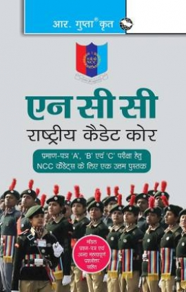 NCC: Handbook of NCC Cadets for 'A', 'B' and 'C' Certificate Examinations (Hindi)