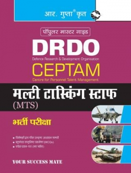 DRDO: CEPTAM (Tier-I) Multi Tasking Staff (MTS) Recruitment Exam Guide (Hindi)