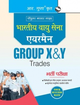 INDIAN AIR FORCE AIRMEN GROUP X & Y TRADES