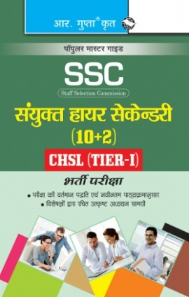 SSC-CHSL (10+2): (Tier-I) Postal Assistant/Sorting Assistants, DEO, LDC, Court Clerks Recruitment Exam Guide (Small Size)