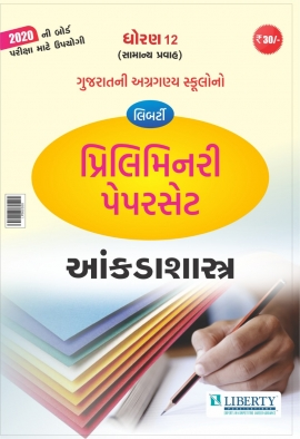 Liberty Std-12 Commerce Prelim Paper Set - Aankdashastra for March 2020 Board Exams