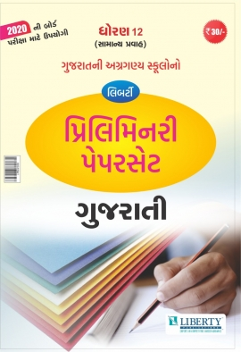 Liberty Std-12 Commerce Prelim Paper Set - Gujarati for March 2020 Board Exams