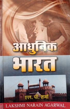 Adhunik Bharat By L.P.Sharma