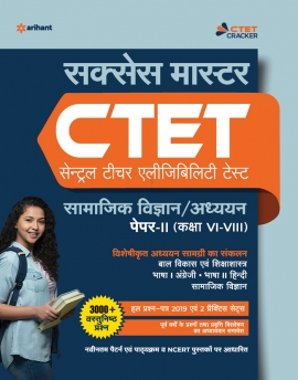 ARIHANT CTET SOCIAL SCIENCE/STUDIES PAPER-II CLASS VI - VIII (Hindi Medium)