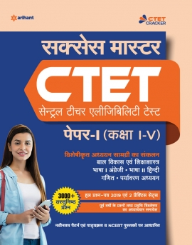Success Master Ctet Paper-I Class 1 to 5 2020 -21