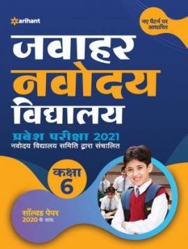Jawahar Navodya Vidhyalya Pravesh Pariksha 2021 Class 6