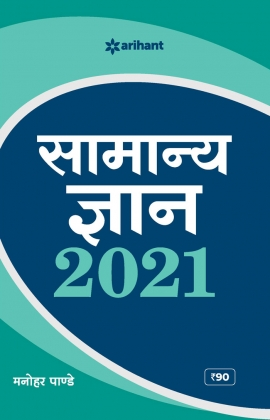 Arihant Samanya Gyan 2021