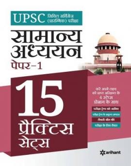 Arihant UPSC 15 Practice Sets General Studies Paper 1