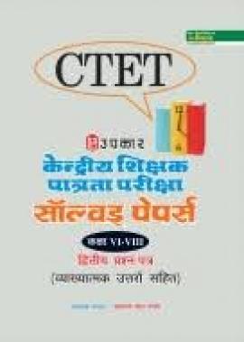 Kendriya Shikshak Patrata Pariksha Solved Paper (Paper-II) (For Class VI-VIII)