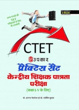 Upkar Practice Set Central Teacher Eligibility Test (for Class IV)