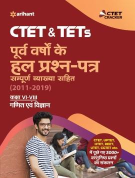 CTET & TETs Purva Varsho Ke Hal Prashan Patre Sampuran Vayakha Sahit (2011 - 2019 ) Ganit Ayum Vigyan Class 6-8 2019