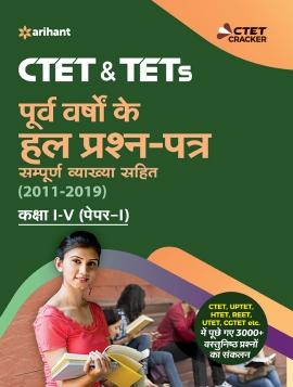 CTET & TETs Purva Varsho Ke Hal Prashan Patre Sampuran Vayakha Sahit (2011 - 2019 ) Paper 1 Class 1-5 2 2019